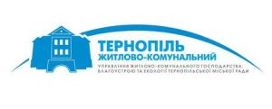 Управління ЖКГ м. Тернополя