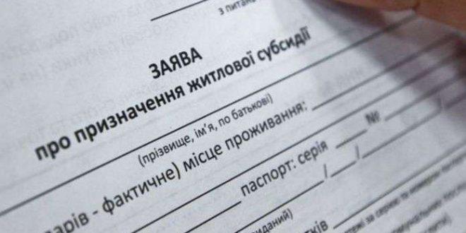 В Україні розпочався перший етап монетизації субсидій