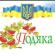 Тернополяни мають нагоду подякувати найдостойнішим працівникам комунальної галузі Тернополя