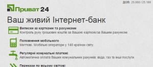pryvat_24