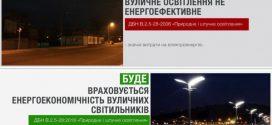 Сучасне вуличне освітлення в Україні має бути енергоекономічним, – Парцхаладзе