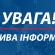 До уваги мешканців будинків, які обслуговує котельня на вулиці Лемківській, 23!